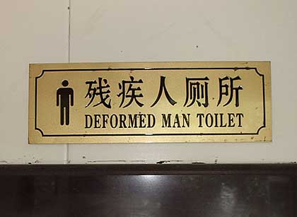 deformed man toilet - pichars.org