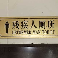deformed man toilet