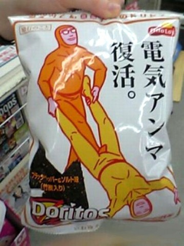 crunchy nut doritos?